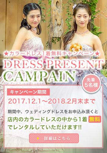 dress_campain_sp