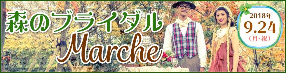 marche_br